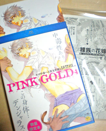 PINK GOLD4