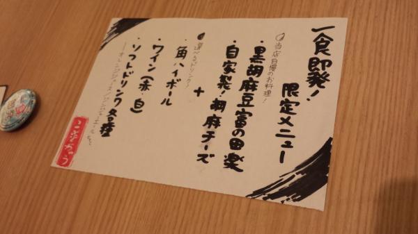 syokuhatu11_convert_20140316210007.jpg