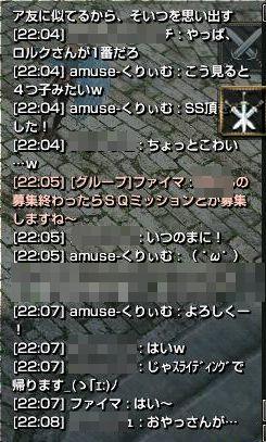 イベ終了後7