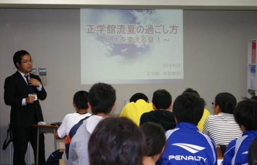 正学館東菅野校夏の過ごし方セミナー