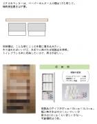 2Fトイレ 収納設計図