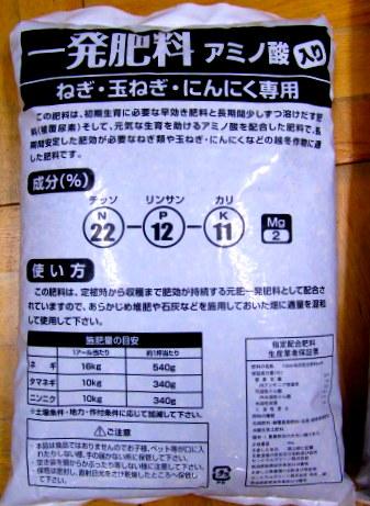 ippatsu-negi-2.jpg