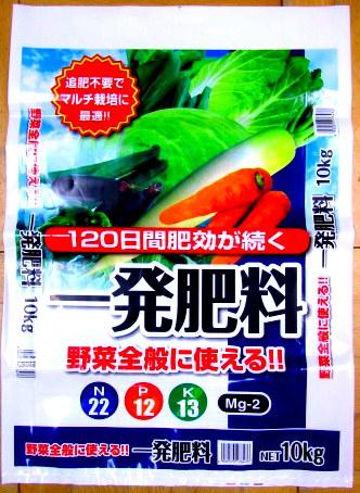 ippatsu-yasai-1.jpg