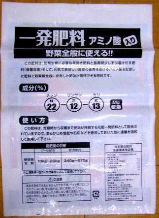ippatsu-yasai-2.jpg