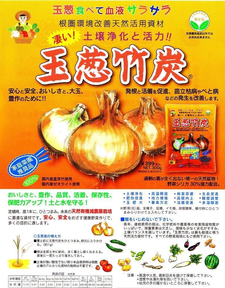 tamanegi-chikutan-panf1.jpg