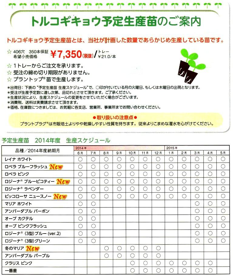 toruko-nae-yotei2014-2.jpg