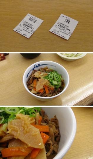 松屋にて筍牛めし(並)(2014年4月1日(火)15時より発売)と生野菜2