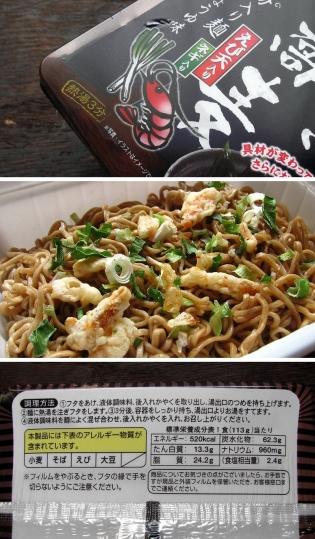 ペヤング、新和風焼き蕎麦(2014年04月15日ニュースリリース)3