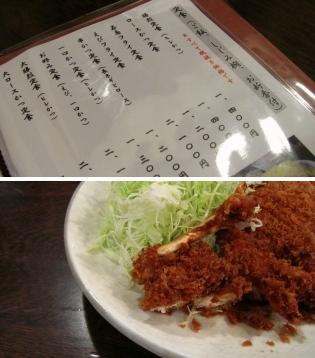 勝烈庵にて若鳥フライ定食(ご飯、しじみ椀、お新香付)3