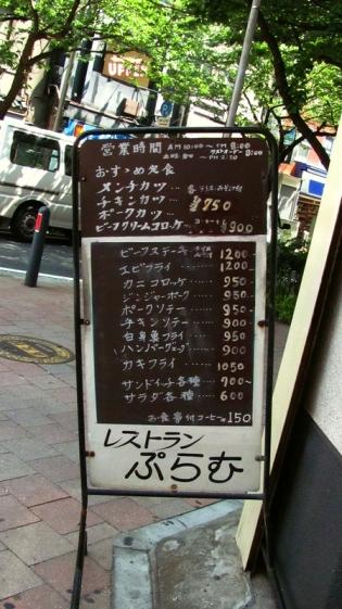 レストラン・喫茶ぷらむでメンチカツ1