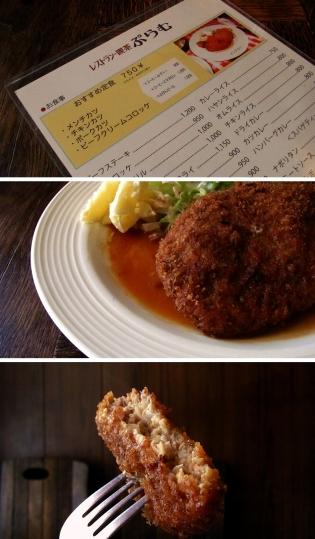 レストラン・喫茶ぷらむでメンチカツ3
