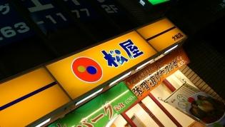 松屋、店舗限定香味唐揚げ定食1
