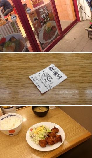 松屋、店舗限定香味唐揚げ定食3