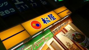 松屋、おろし和風ハンバーグ定食。(2014年5月8日(木)10時~発売)1