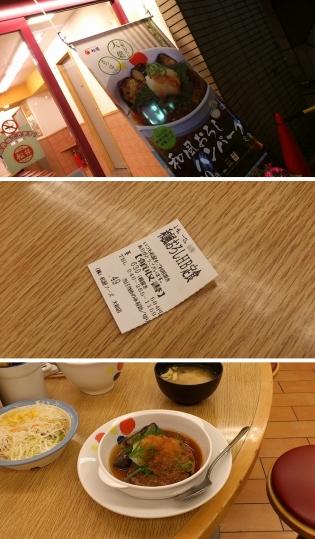 松屋、おろし和風ハンバーグ定食。(2014年5月8日(木)10時~発売)3