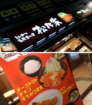 松乃家、チーズトマトチキンモモかつ定食1