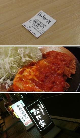 松乃家、チーズトマトチキンモモかつ定食3