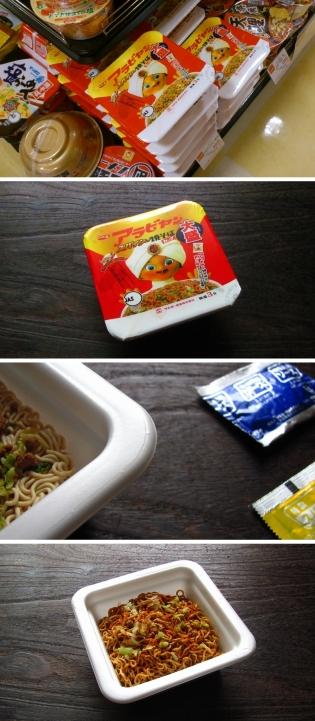 サンヨー食品 「サッポロ一番 アラビヤン スパイシー焼そば 大盛カップ2