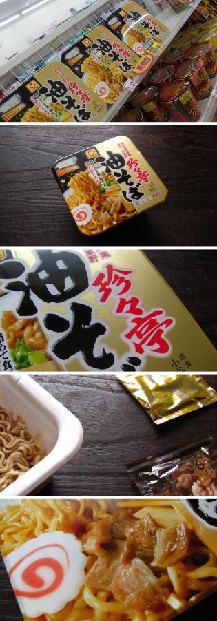 マルちゃん、珍々亭 油そば(2014年7月7日(月)全国新発売)2