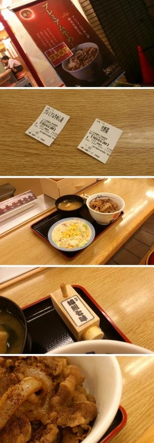松屋、店舗限定プレミアム牛めし(並)、生野菜2