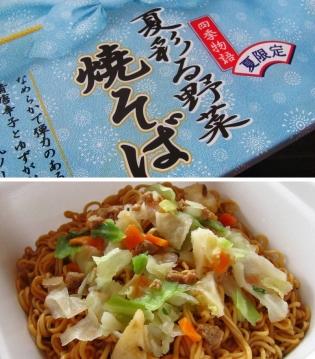 マルちゃん、四季物語夏限定夏彩る野菜焼そば4