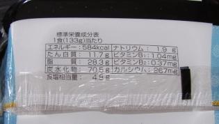 マルちゃん、四季物語夏限定夏彩る野菜焼そば5