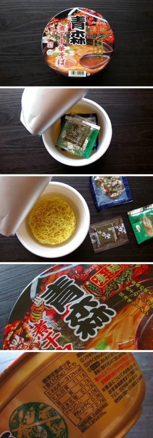 ニュータッチ凄麺青森煮干中華そば2