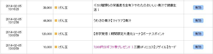 20140421215856da5.jpg