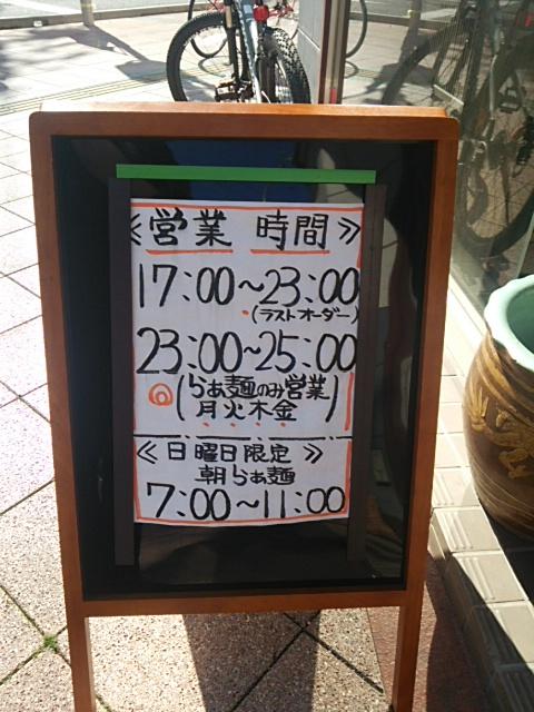 八っすんば20140518-01