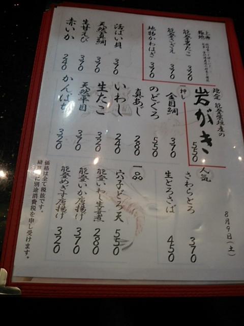 金沢まいもん寿司_20140809-11
