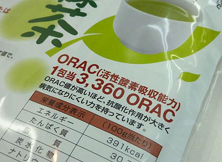オーラックべにふうき茶3