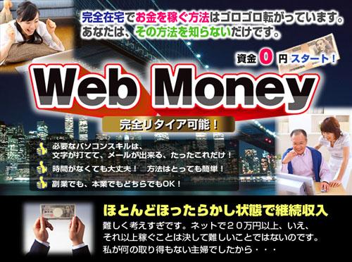 電子マネーWebMoney(ウェブマネー)