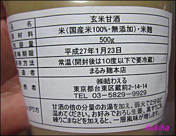 genmaiamazake04.png