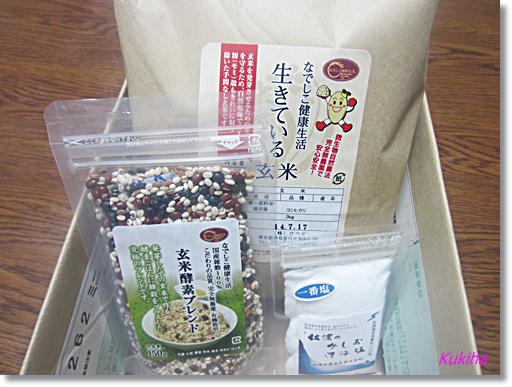 なでしこ健康生活「玄米酵素ごはん」お試しセット