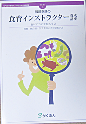 syokuiku18.png