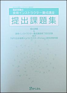 syokuikukouza06.png