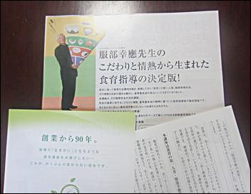 """服部幸應の食育インストラクター講座案内パンフ"""""""