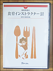 syokuikukoza04.png