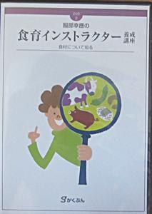syokuikukoza09.png