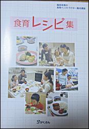 syokuikukoza12.png