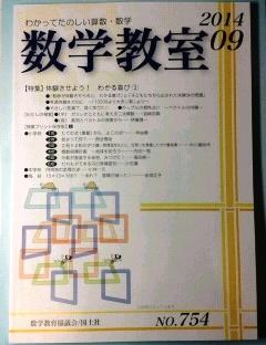 数学教室201409