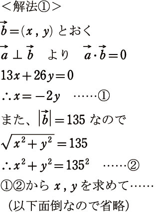 ベクトルの正規化解法①