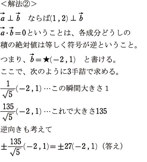 ベクトルの正規化解法②