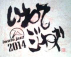 岩手ジャズ