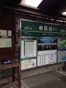 江ノ電 ホーム
