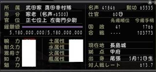 対人レート2