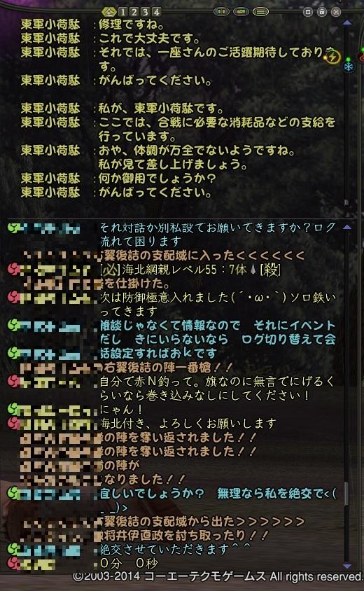 Nol14061203弐