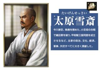 bimg_16_taigense太原雪斎