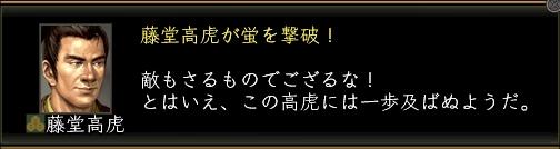 藤堂高~1