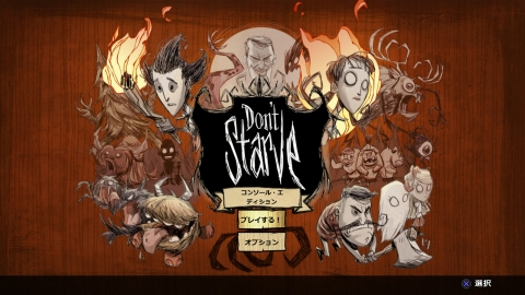 Dont Starve_ Console Edition_20140713203443
